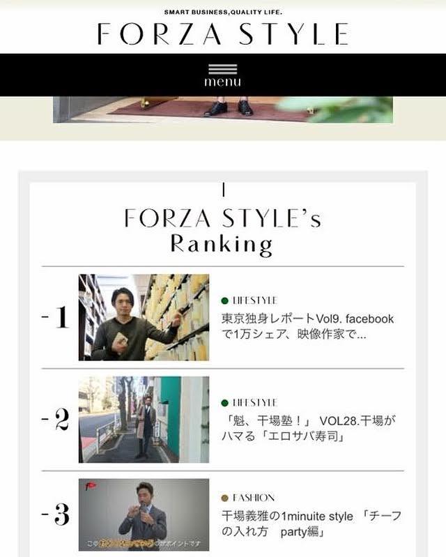 FORZA STYLE取材