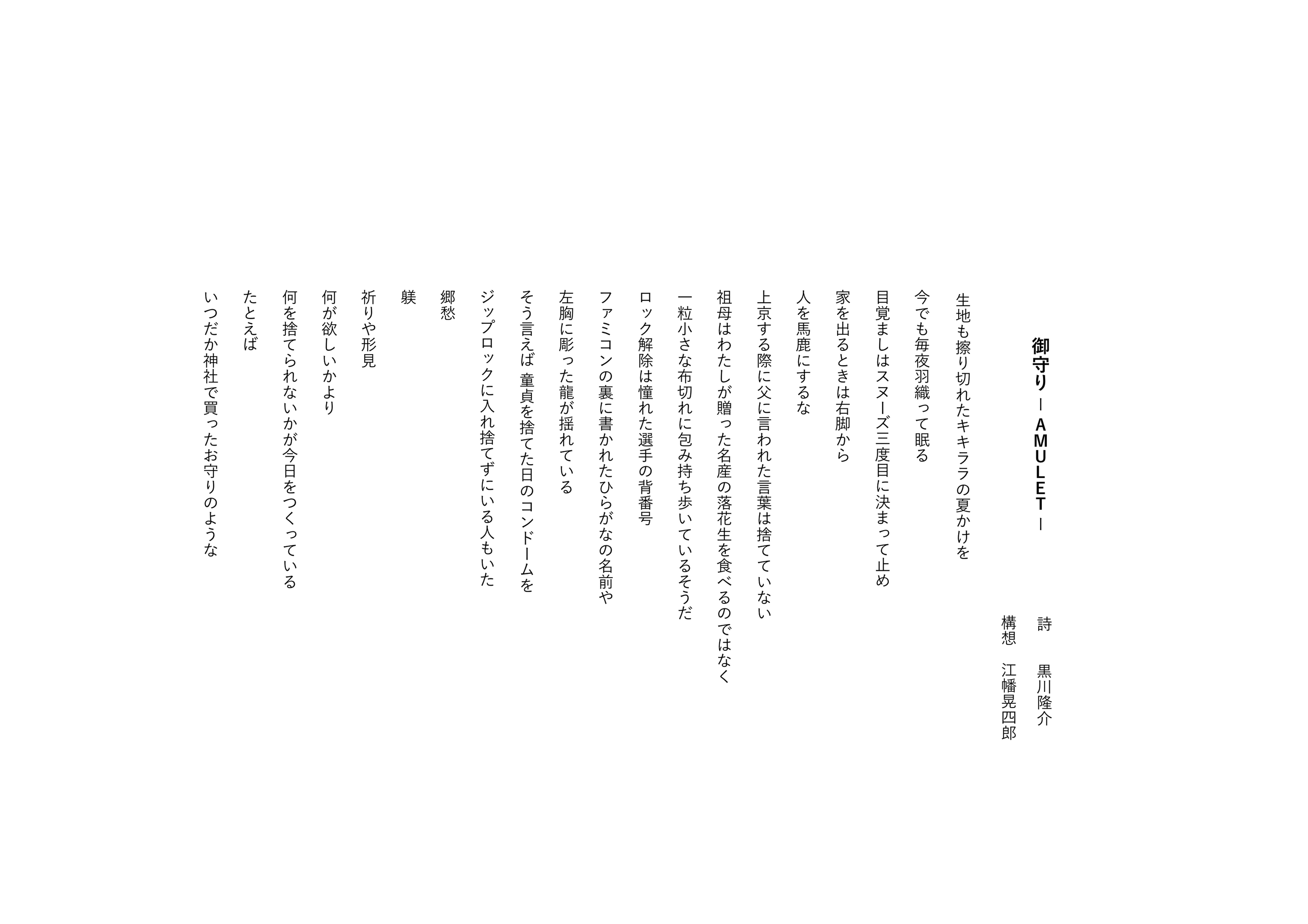 御守り-Amulet-