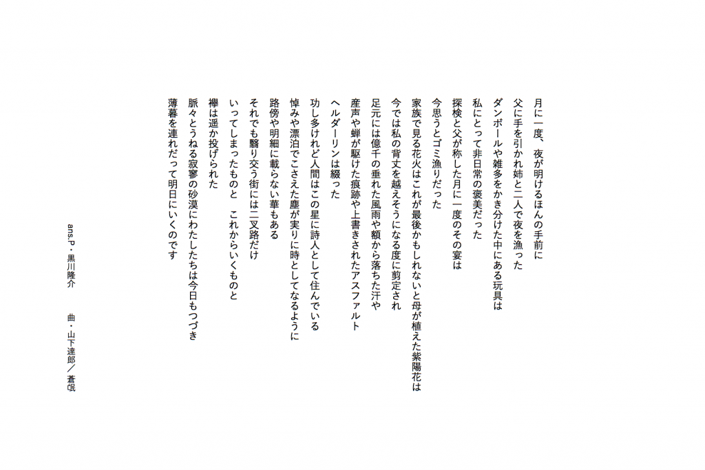 Answerpoem/蒼氓