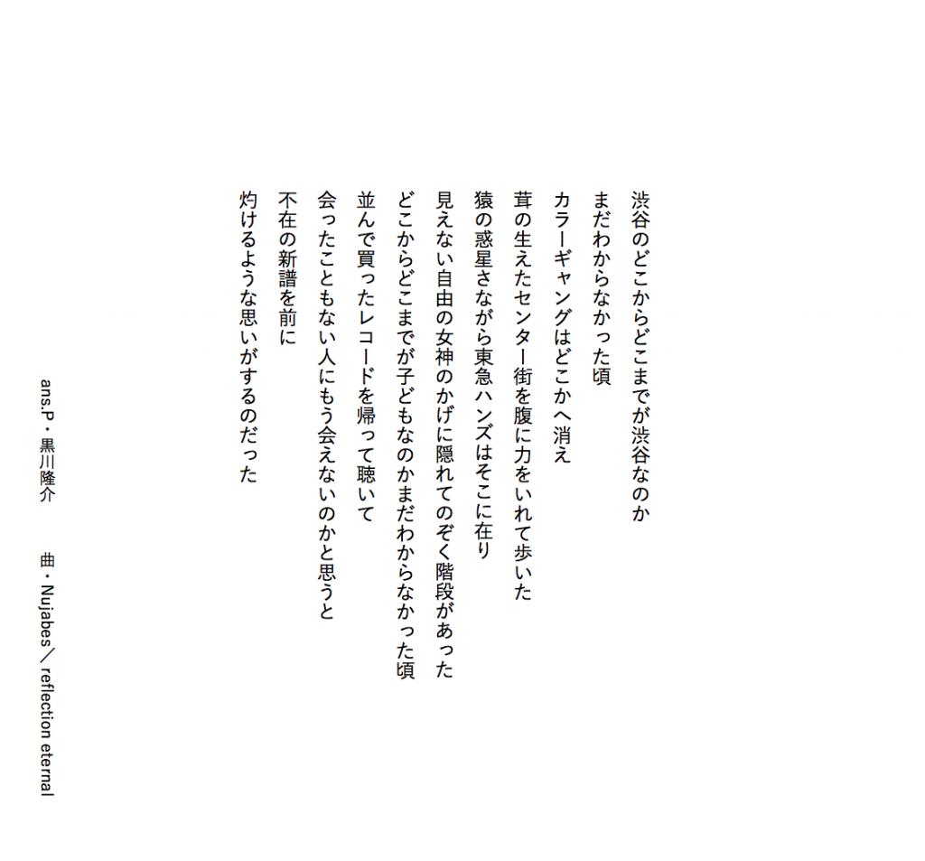 Answerpoem/Reflection Eternal